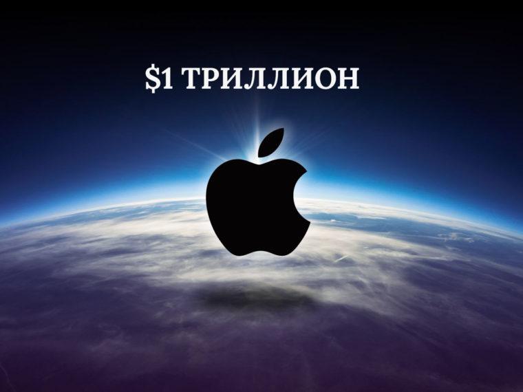 Компания «Apple» стоит 1 триллион долларов!